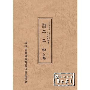 野村流工工四 上巻(音楽協会) matayoshi34ten