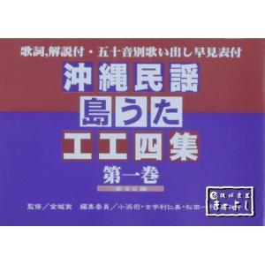 沖縄民謡・島うた工工四集 第一巻 matayoshi34ten