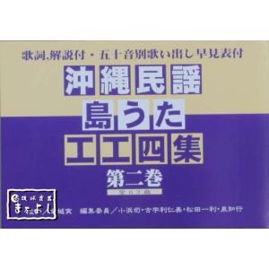 沖縄民謡・島うた工工四集 第二巻 matayoshi34ten