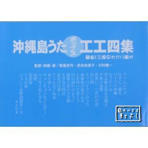 沖縄島うたポップス工工四集(青) matayoshi34ten