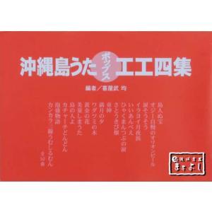 沖縄島うたポップス工工四集(赤)「改訂版」 matayoshi34ten