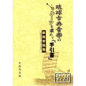 琉球古典音楽のルーツを求めて「手引書」 matayoshi34ten