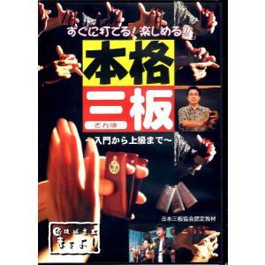 本格三板(さんば) 〜入門から上級まで〜 DVD matayoshi34ten