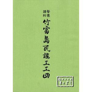 竹富島民謡工工四 matayoshi34ten