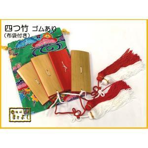四つ竹(練習用) matayoshi34ten