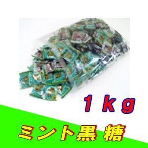 ミント黒糖≪業務用≫ 1kg(個包装込)|matayoshiyakusouen