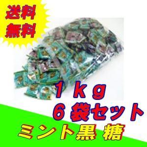 ミント黒糖≪業務用≫ 1kg(個包装込)×6袋【送料無料】|matayoshiyakusouen