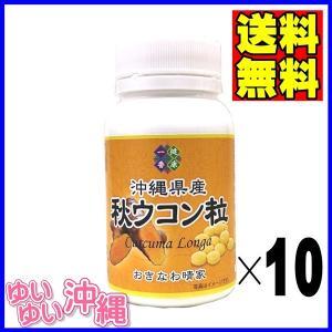 沖縄県産 秋ウコン粒 100g(約500粒)×10個|matayoshiyakusouen