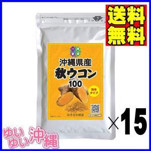 沖縄産 秋ウコン 粉末 100g×15個|matayoshiyakusouen