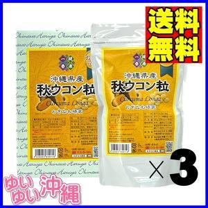 沖縄県産 秋ウコン粒 お徳用 350g(約1750粒)×3個|matayoshiyakusouen