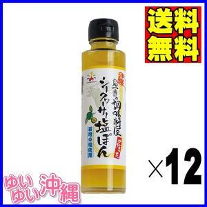 シークワーサー 塩ぽん 150ml×12本 matayoshiyakusouen