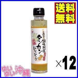 タンカン ドレッシング 150ml×12本 matayoshiyakusouen
