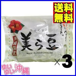 美ら豆 黒糖そら豆 お徳用 (10g×24包入)×3個 matayoshiyakusouen