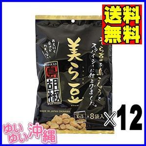 美ら豆 島胡椒 (10g×8包入)×12個 matayoshiyakusouen