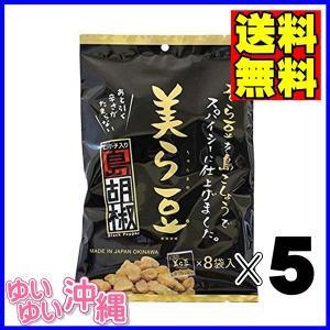 美ら豆 島胡椒 (10g×8包入)×5個 matayoshiyakusouen