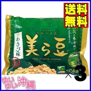 美ら豆 わさび味 お徳用 (10g×24包入)×3個 matayoshiyakusouen