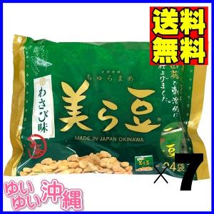 美ら豆 わさび味 お徳用 (10g×24包入)×7個 matayoshiyakusouen