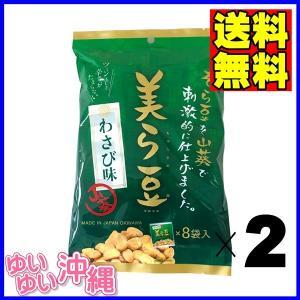 美ら豆 わさび味 (10g×8包入)×2個 matayoshiyakusouen