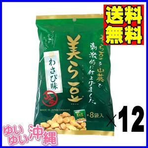 美ら豆 わさび味 (10g×8包入)×12個 matayoshiyakusouen