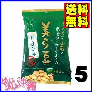 美ら豆 わさび味 (10g×8包入)×5個 matayoshiyakusouen