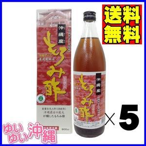 沖縄産 もろみ酢 加糖タイプ 900ml×5本 matayoshiyakusouen