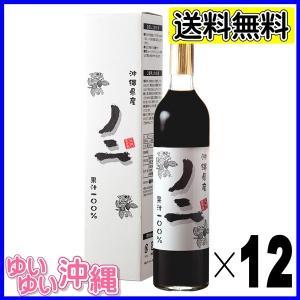 沖縄県産ノニ 果汁100% 500ml (瓶)×12本【送料無料】|matayoshiyakusouen