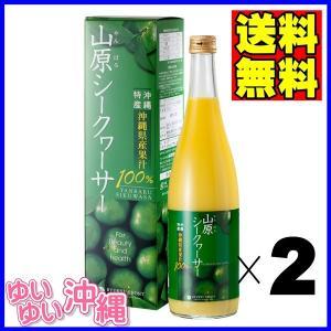 山原シークヮーサー 果汁100% 720ml|matayoshiyakusouen