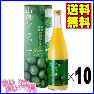 山原シークワーサー 果汁100% 720ml×10本 matayoshiyakusouen