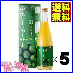 山原シークワーサー 果汁100% 720ml×5本 matayoshiyakusouen
