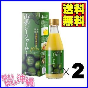 山原シークヮーサー 果汁100% 300ml|matayoshiyakusouen