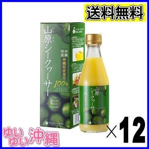 山原シークヮーサー 果汁100% 300ml×12本【送料無料】|matayoshiyakusouen
