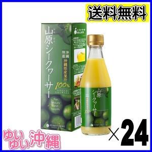 山原シークヮーサー 果汁100% 300ml×24本【送料無料】|matayoshiyakusouen