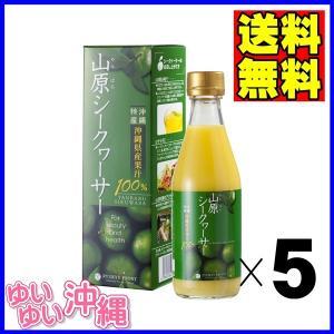 山原シークワーサー 果汁100% 300ml×5本 matayoshiyakusouen
