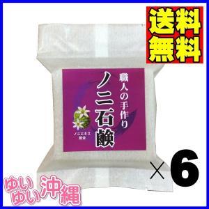 手作り ノニ石鹸 100g×6個|matayoshiyakusouen
