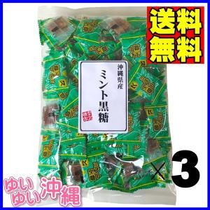 ミント黒糖 540g(約100個入)×3袋|matayoshiyakusouen