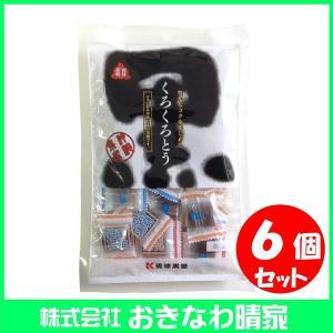 くろくろとう 150g(個包装込)×6個|matayoshiyakusouen