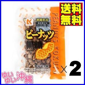 ピーナッツ黒糖 150g×2個 (沖縄 土産 ピーナツ 黒糖) matayoshiyakusouen