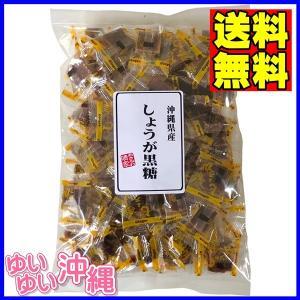 しょうが黒糖 540g(約100個入)|matayoshiyakusouen