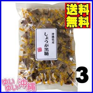 しょうが黒糖 540g(約100個入)×3袋|matayoshiyakusouen
