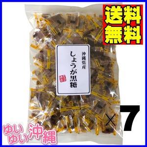 しょうが黒糖 540g(約100個入)×7袋|matayoshiyakusouen