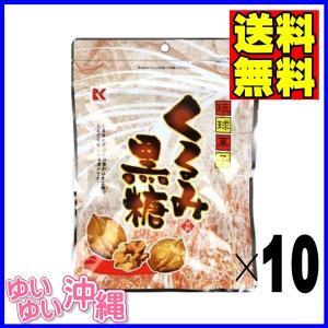 くるみ黒糖 120g×10個 (沖縄 土産 胡桃 黒糖) matayoshiyakusouen