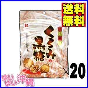 くるみ黒糖 120g×20個 (沖縄 土産 胡桃 黒糖) matayoshiyakusouen