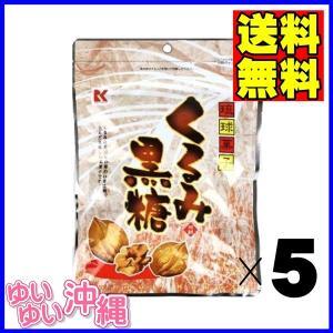 くるみ黒糖 120g×5個 (沖縄 土産 胡桃 黒糖) matayoshiyakusouen