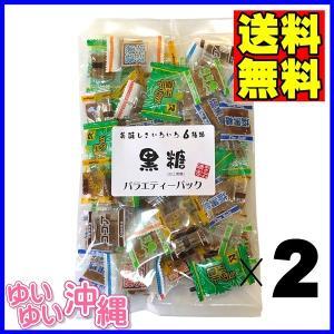 黒糖バラエティーパック 300g(個包装込)|matayoshiyakusouen