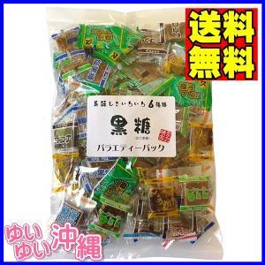 黒糖バラエティーパック 600g(個包装込)|matayoshiyakusouen