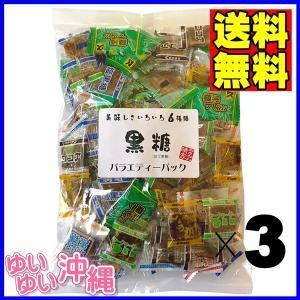 黒糖バラエティーパック 540g(約100個)×3袋|matayoshiyakusouen