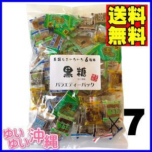 黒糖バラエティーパック 540g(約100個)×7袋|matayoshiyakusouen