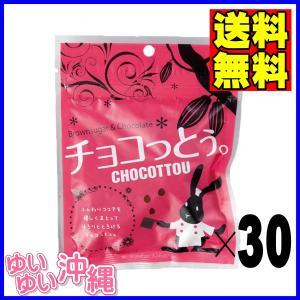 チョコっとう 40g×30個 matayoshiyakusouen