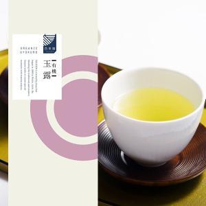有機栽培玉露 50g袋入 贈り物 ギフト 日本茶 緑茶 玉露 有機栽培 国産|matcha