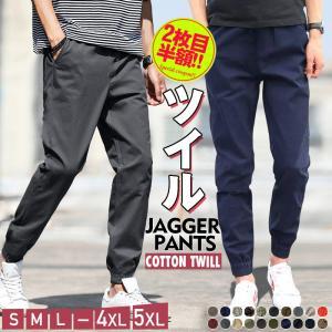2本目半額 ジョガーパンツ メンズ パンツ ツイル テーパードパンツ メンズ ズボン 大きいサイズ ...